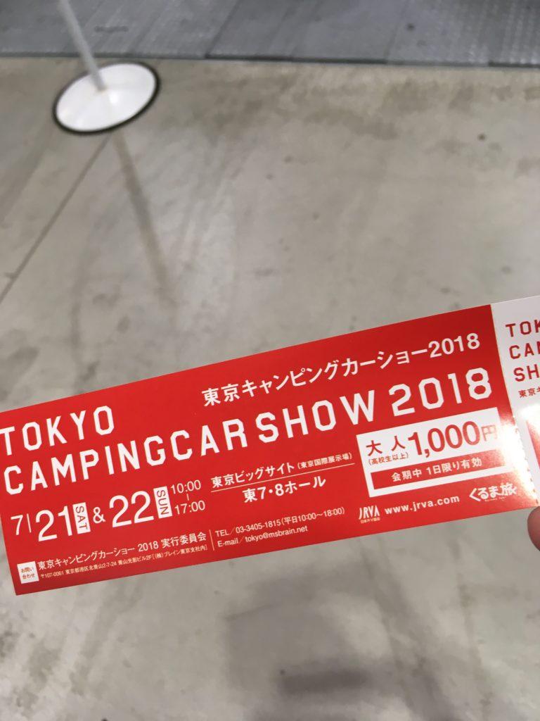 東京キャンピングカーショー2018当日券