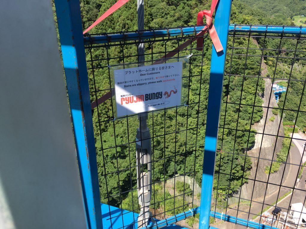 竜神大吊橋バンジーの入り口