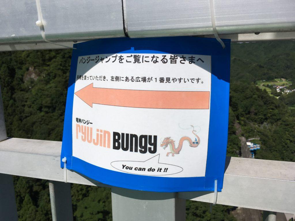竜神大吊橋バンジー見学看板