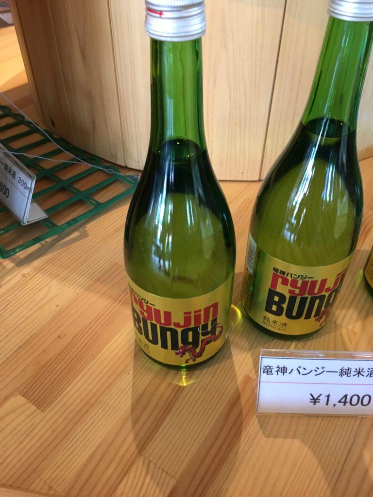 竜神大吊橋みやげ日本酒