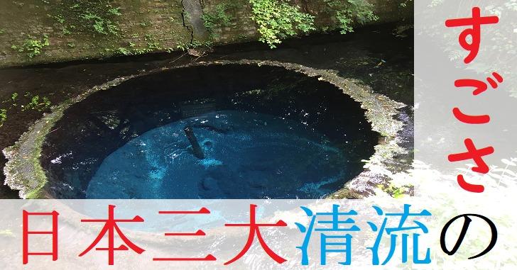 柿田川の清水