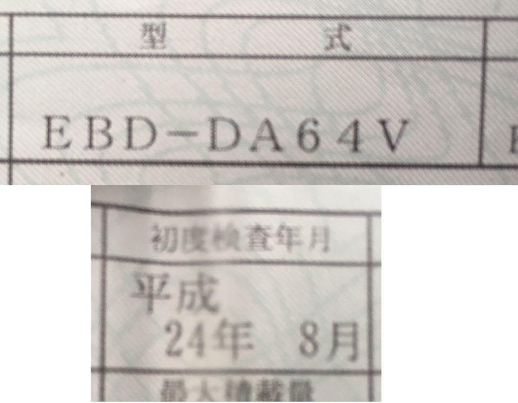 車検証の年式型式