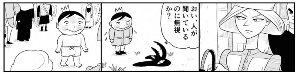 王様ランキングの一コマ