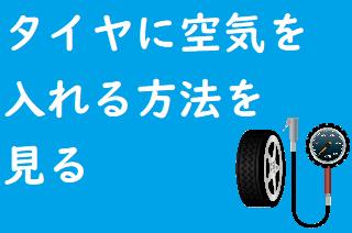 タイヤに空気を入れる方法を見る