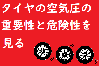 タイヤの空気圧の重要性と危険性を見る