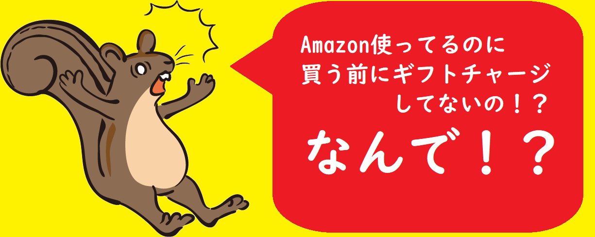 Amazon使ってるのに買う前にギフトチャージしてないの!?なんで!?
