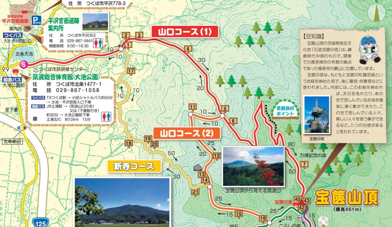 宝篋山山口コース1