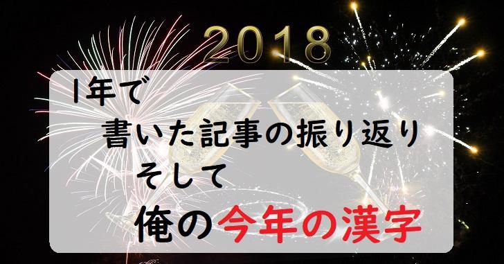 2018年 今年の漢字と 記事の振り返り