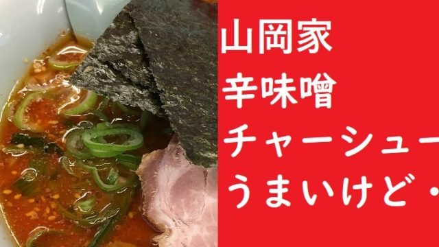 山岡家辛味噌チャーシュー麺