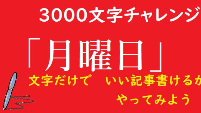 3000文字チャレンジ 月曜日