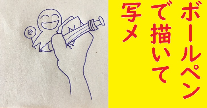 イラストはボールペンで描いて写メ