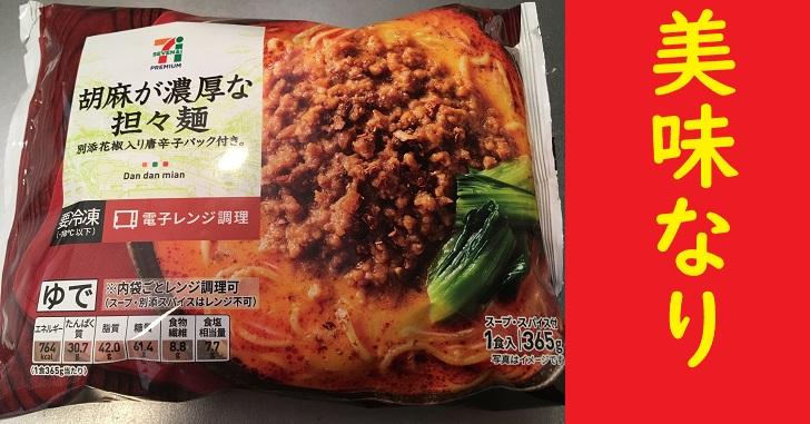 激辛ラーメン 胡麻が濃厚な担々麺