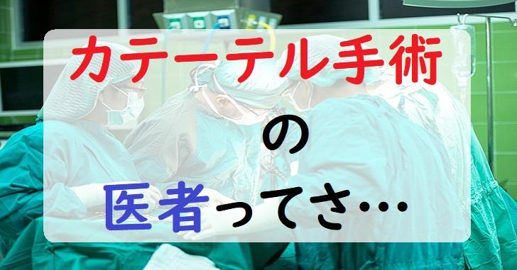 カテーテル手術 医者