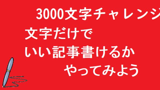 文字のみ 3000文字
