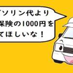 自動車保険 格安 安い おすすめ