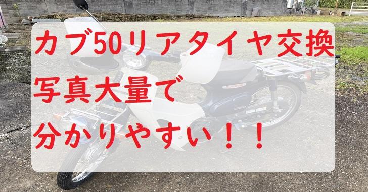 カブ スーパーカブ 原付 50CC タイヤ リアタイヤ パンク 交換 タイヤ交換